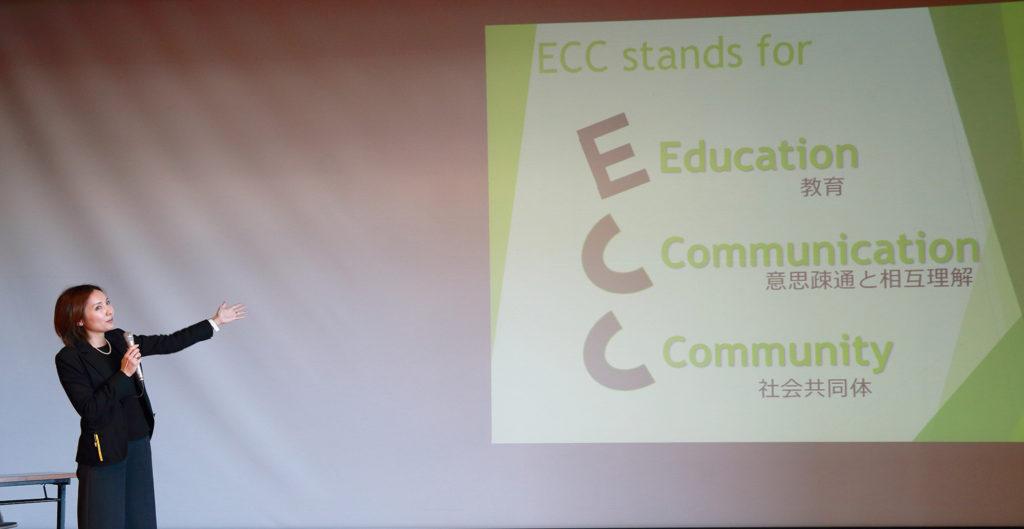 ECCご入会メインビジュアル